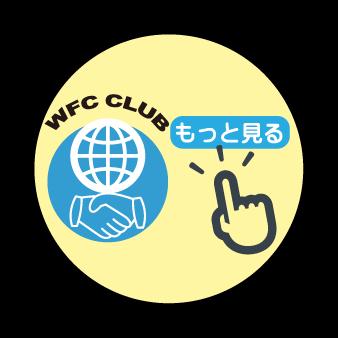 WFCクラブボタン
