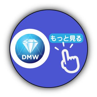 DMWアイコンボタン